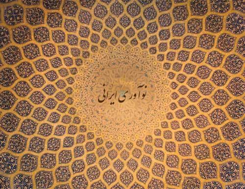 نوآوری-ایرانی---سید-کامران-باقری-008